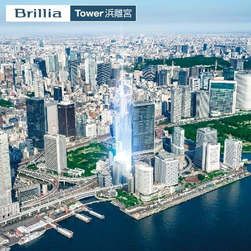 Brillia Tower 浜離宮