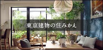 東京建物の住みかえ