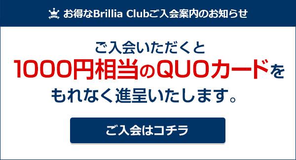 ご入会いただくと1000円相当のクオカードをもれなく進呈いたします。