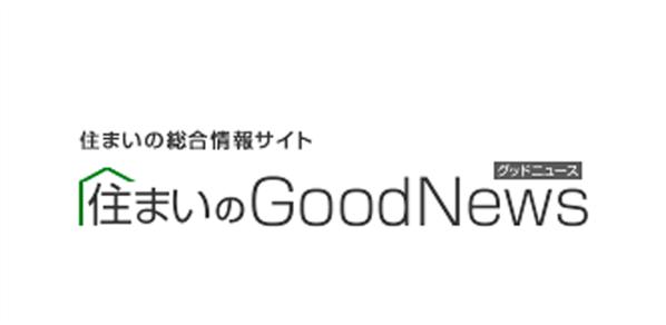 住まいのGoodNews